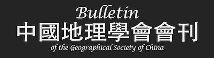 中國地理學會會刊 Logo