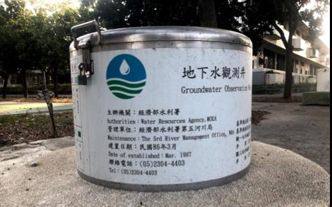 田野科學與其基礎建設:以臺灣地下水觀測網為例/何俊頤