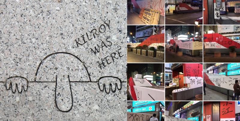 Kilroy was here 與香港各地的小江Ⓥ 塗鴉