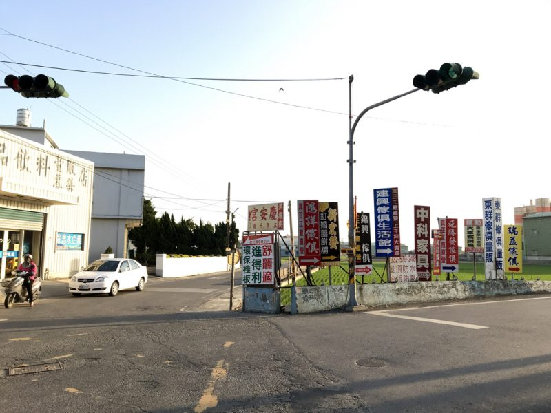 corner-with-signboards-Fuxing-township