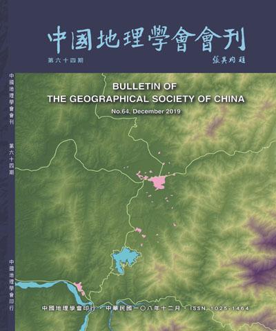 中國地理學會會刊64期主編的話:在改版進程中前行/洪伯邑