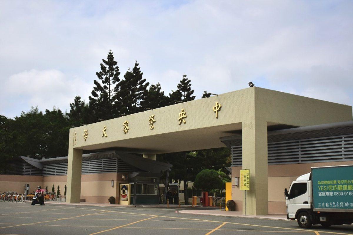 中央警察大學校門口