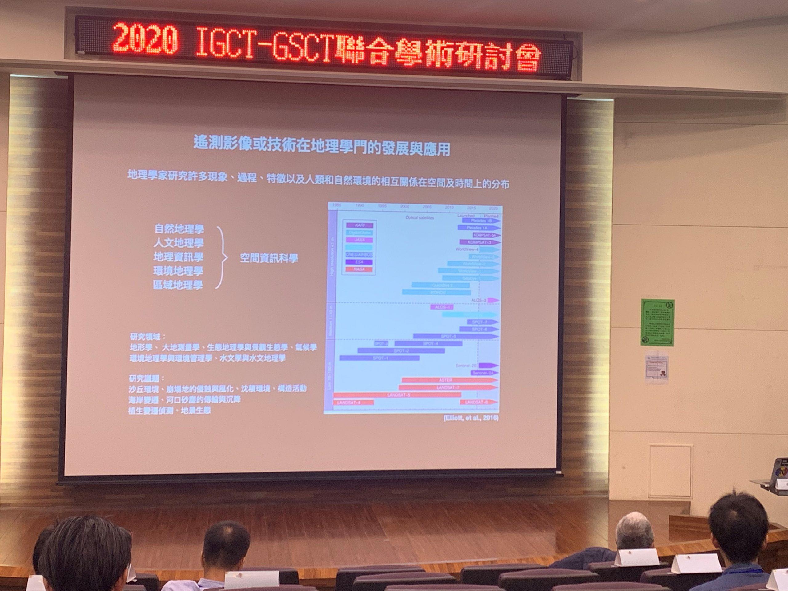 雷達衛星在未來國土監測的角色與發展/陳盈璇、歐德昱、莊昀叡