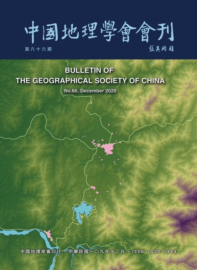 會刊公告:中國地理學會會刊第66期研究論文