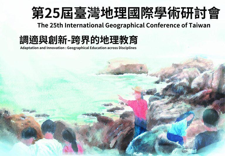第25屆臺灣地理國際學術研討會 | 調適與創新-跨界的地理教育